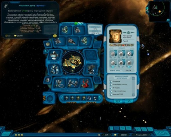 Screenshot 12 - Space Rangers HD: A War Apart