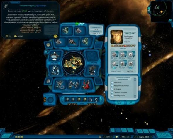 Screenshot 12 - Space Rangers HD: A War Apart