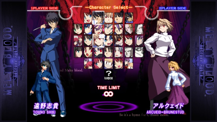 Screenshot 2 - Melty Blood Actress Again Current Code