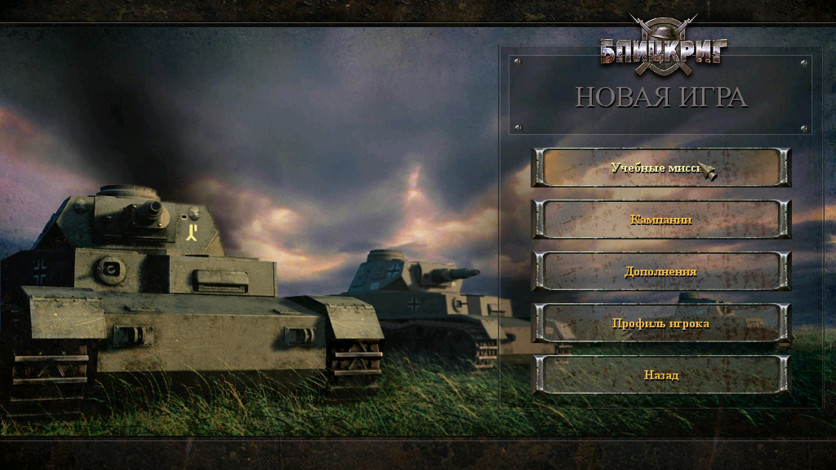 Screenshot 10 - Blitzkrieg Anthology