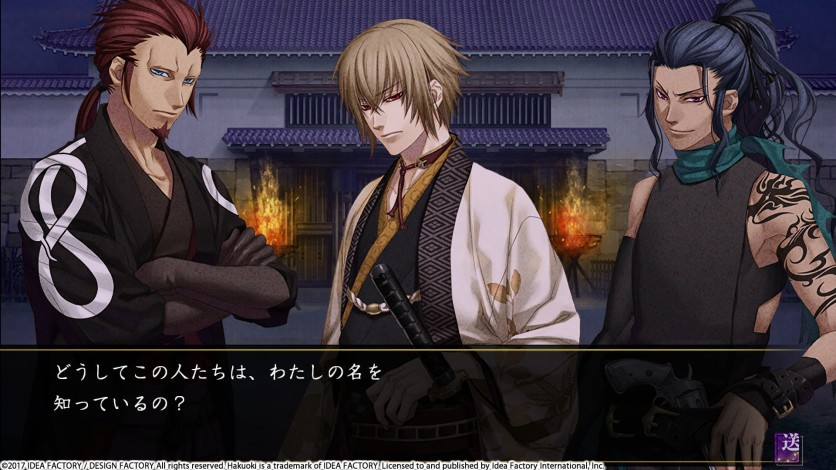 Screenshot 11 - Hakuoki: Kyoto Winds