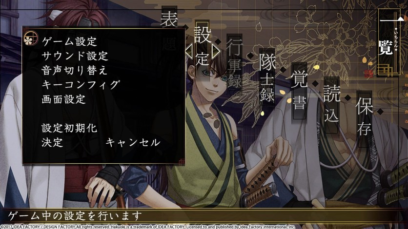 Screenshot 16 - Hakuoki: Kyoto Winds