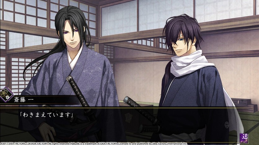 Screenshot 14 - Hakuoki: Kyoto Winds