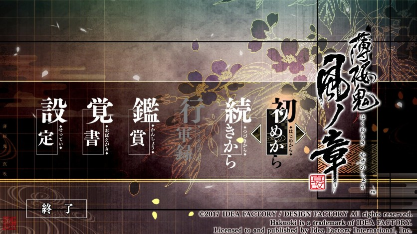 Screenshot 9 - Hakuoki: Kyoto Winds